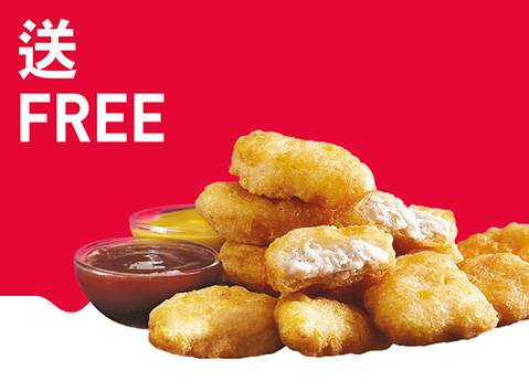 買滿0即送麥樂雞(9件)(早上11時 - 午夜12時) 使用此優惠訂購滿 0或以上, 免費送一客麥樂雞 (9件)。 0只計算訂購食物之費用。(圖片來源:麥當勞)