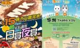 【私心推介】美味廚開業15週年餐廳優惠+瀛木超市全新裕民坊旗艦店開業