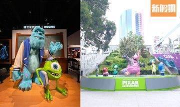 香港科學館迪士尼Pixar主題展開幕 現場多圖率先睇!50多組互動展品+體驗動畫科學秘密+門票詳情!|香港好去處