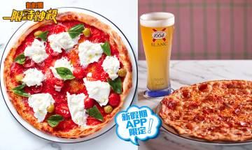 【限時秒殺】PizzaExpress 免費送 $50餐飲禮劵 限量200張|飲食優惠情報(新假期APP限定)