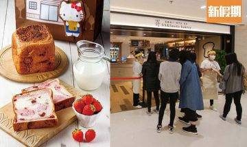 SAKImoto Bakery X Hello Kitty 首推期間限定士多啤梨牛奶生吐司 可愛Hello Kitty烙印+鬆軟拉絲口感|新品速遞