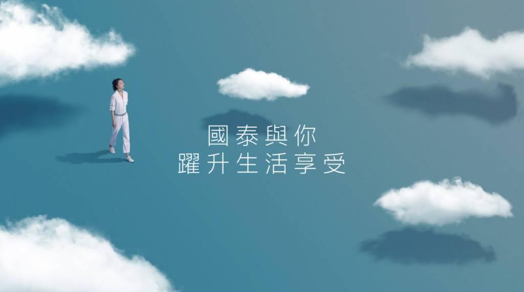 國泰航空推「國泰」全新生活品牌(圖片來源:國泰)