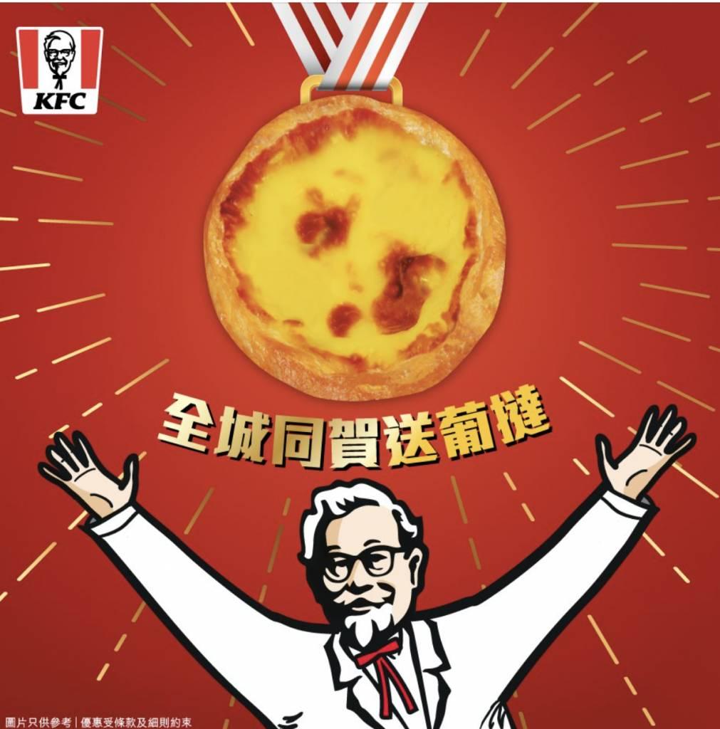 (圖片來源:KFC)