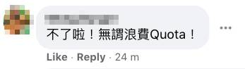 有網民表示無謂浪費Qouta。(圖片來源:網上圖片)