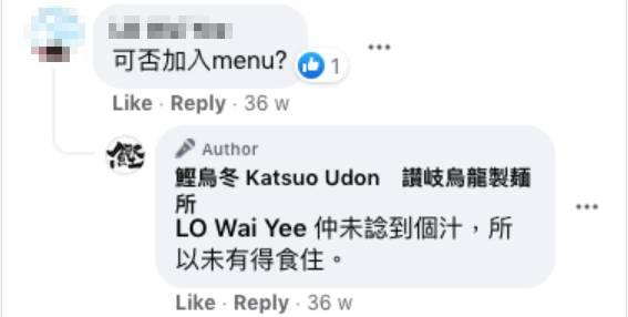早前店主曾在Facebook專頁為新口味試試水溫,引來網民關注,希望能把焙茶口味加入Menu中。(圖片來源:)
