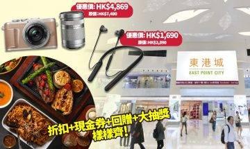 夏日購物優惠合集!萬寧/百老滙 高達額外 13% 回贈  再賺新地商場 HK$150電子現金券|信用卡優惠情報