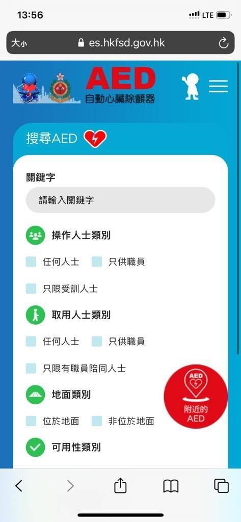 實用小知識,AED位置,自動心臟除顫器,使用方法,香港消防處,心臟驟停,心臟病發,急救