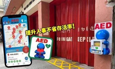 【實用小知識】一網尋找全港 900部 AED 位置!(內附自動心臟除顫器使用方法)