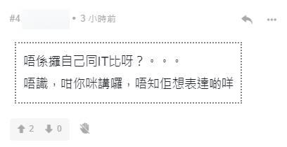 有網民認為他不應將自己與球星比較(圖片來源:連登截圖)