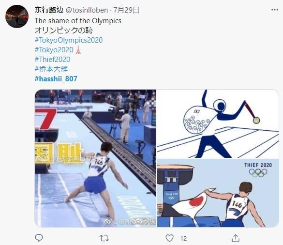 中國網民不停製作各種圖片,指橋本大輝峮界,是金牌小偷。而且發的的大都是近期註冊的新帳戶,似是專門針對日本選手而開。(圖片來源:Twitter@tosinlloben)