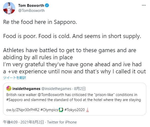 Tom Bosworth曾在Twitter抱怨選手村食物很差。(圖片來源:Twitter@TomBosworth)