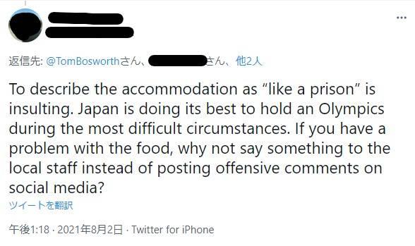 有留言指用監獄形容奧運村實在不太恰當,更指在疫情下大家都被限制人身自由,這種情況下日本還是努力的做好奧運會,不應該這樣指責他們。(圖片來源:Twitter@TomBosworth)