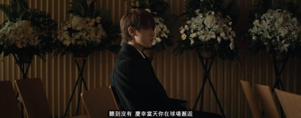 一開始畫面出現姜濤出席好友中鋒的喪禮(圖片來源:MIRROR Youtube頻道)