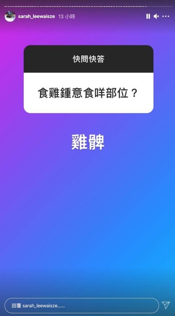同埋雞髀(圖片來源:李慧詩Instagram)
