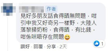 樓主眼見大家都覺得每次拿這麼多鮑魚都沒有問題,於是就舉出大陸人來香港買奶粉的比喻,問大家是否覺得「有俾錢,飲得晒就無問題」。(圖片來源:)