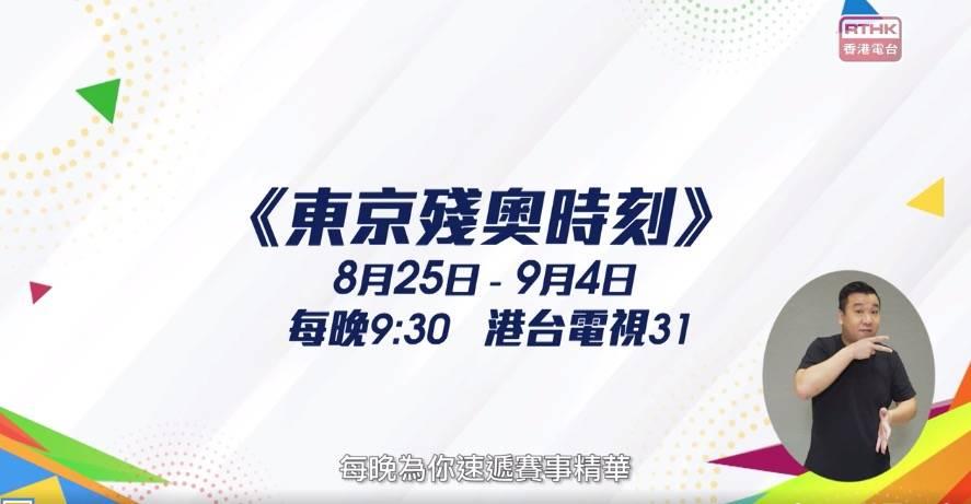 每晚9:30於港台電視31速遞賽事精華(圖片來源:RTHK 香港電台 )