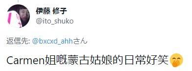 Carmen姐 (練美娟飾)的日本原版演員伊藤修子,也曾在twitter發帖讚賞對方好笑。(圖片來源:伊藤修子Twitter)