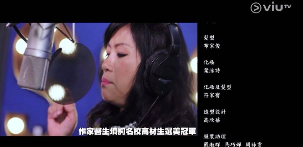 譚仔啊姐口音再加88個bars,十分動聽!(圖片來源:ViuTV《七救星》截圖)