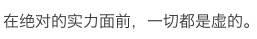 中國的選手拿實力來說話!(圖片來源:微博截圖)