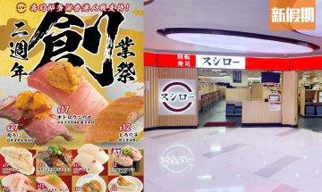 壽司郎Sushiro激推11款壽司賀創業祭 $17海膽吞拿魚+$12甜蝦山+$1,000現金券+免費預約留位|飲食優惠