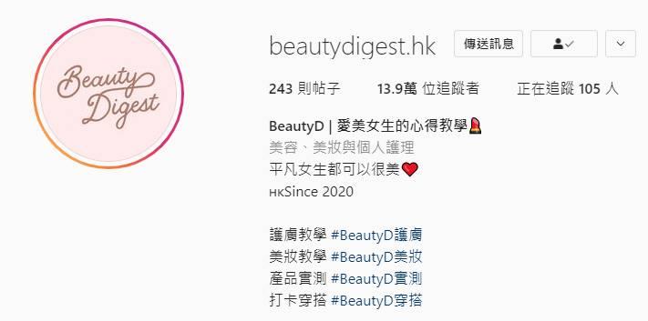 2020年成立,教導女生變美的帳號(圖片來源:Instagram@beautydigest.hk截圖)