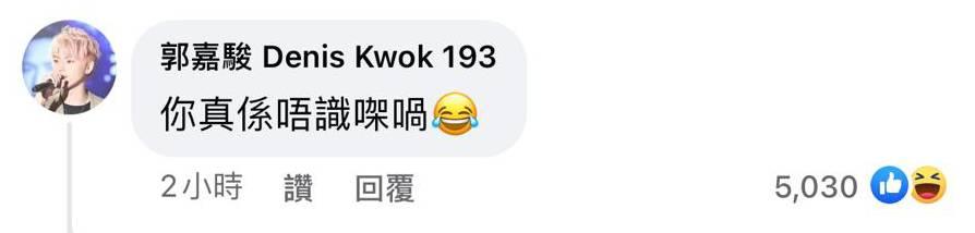 193本人於家明Facebook下回應。(圖片來源:家明Facebook)