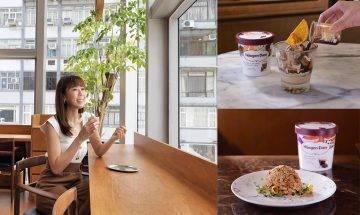 【周末咖啡遊】4間文青Café 歎Häagen-Dazs咖啡雪糕甜品