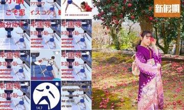 東京奧運|中國網民不滿比賽結果  翻牆大鬧日本選手大罵「禿頭醜女」「日本之恥」|網絡熱話
