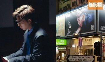Edan呂爵安出新歌《小諧星》粉絲重金各區落廣告應援!即看全港26個打卡位|香港好去處
