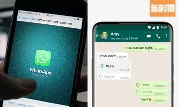 WhatsApp推出全新功能View Once!閱後即焚超方便 相片閱後自己刪除!|好生活百科