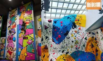 攀石場合集|香港5大室內攀石場 落雨都有活動 港九新界通通有得玩  最平$120起  |香港好去處
