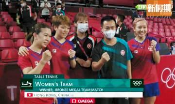 香港女乒乓球隊東京奧運奇蹟贏獎牌!開電視直擊各人父母感動對話 網友激讚:有準備、有溫度!  |網絡熱話
