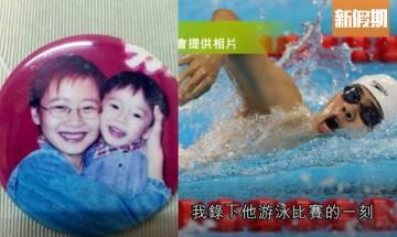 東京殘奧|鄧韋樂上屆殘奧會游泳奪金兼破殘奧紀錄!6歲被評為輕度智障 在主流學校被排擠 |網絡熱話