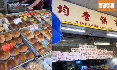 均香餅家結業! 深水埗42年老字號 8月底將告別街坊 回味馳名雞仔餅+$5迷你蓮蓉月餅 區區搵食