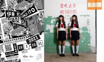 日本恐怖漫畫大師「 伊藤潤二 」主題展10月回歸  5大故事主題區+1:1真人比例模型 早鳥門票今開賣|香港好去處