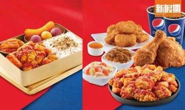 KFC推1日限定$1炸雞對撼麥當勞!另有「韓食旅團」系列+韓食便當一次食齊:韓式一口脆雞配辣炒年糕+雙色蕃薯波+紅豆餅+韓式泡菜!另有升級優惠|新品速遞