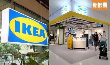 大埔IKEA開幕成熱話 全店僅5,000呎+不設小食區!網民一面倒狠批:太細間啦!無熱狗開來做咩?|香港好去處