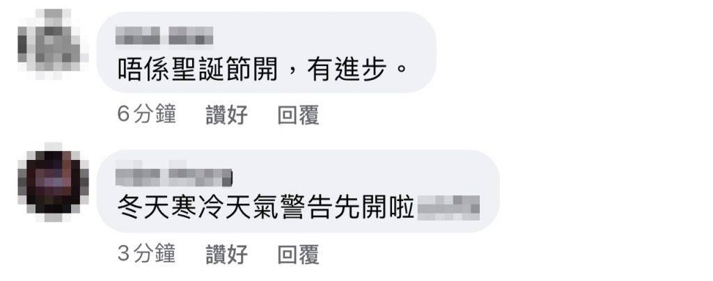 有網民嫌天氣未夠凍(圖片來源:Facebook)
