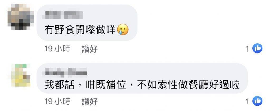 網民建議不如開餐廳(圖片來源:Facebook群組「大埔 TAI PO」)