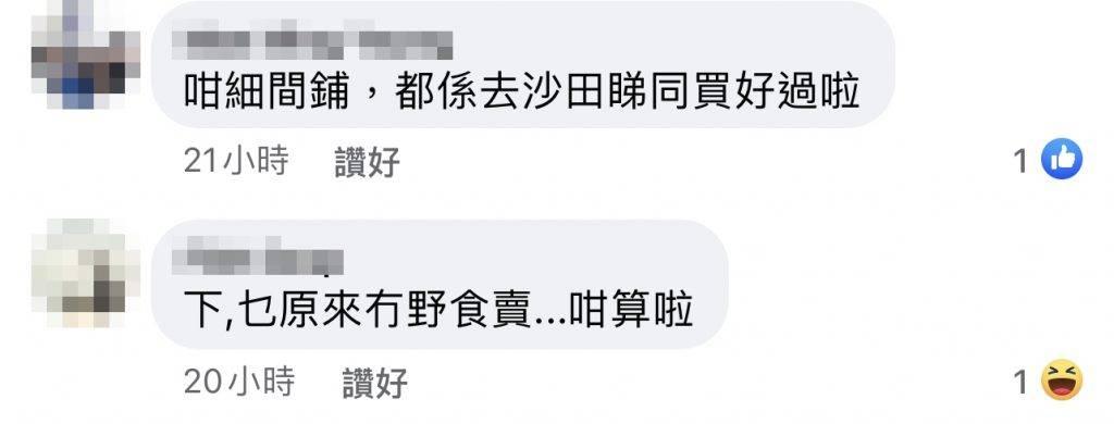 網民認為去沙田IKEA更好(圖片來源:Facebook群組「大埔 TAI PO」)