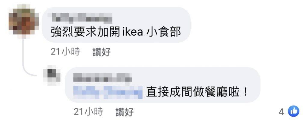 網民要求加開小食部(圖片來源:Facebook群組「大埔 TAI PO」)
