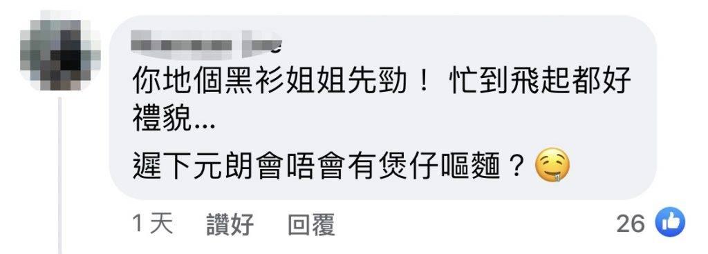 也有網民覺得光榮冰室的員工好勁!(圖片來源:光榮冰室Facebook)