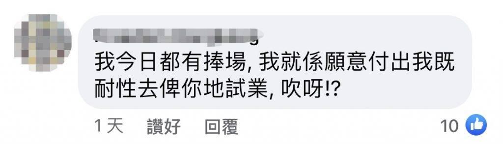 網民朝聖過後表示願意包容等待。(圖片來源:光榮冰室Facebook)