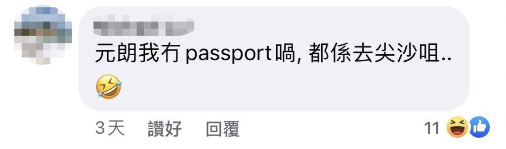 市區人士開玩笑表示自己沒有元朗Passport進不了元朗。(圖片來源:光榮冰室Facebook)