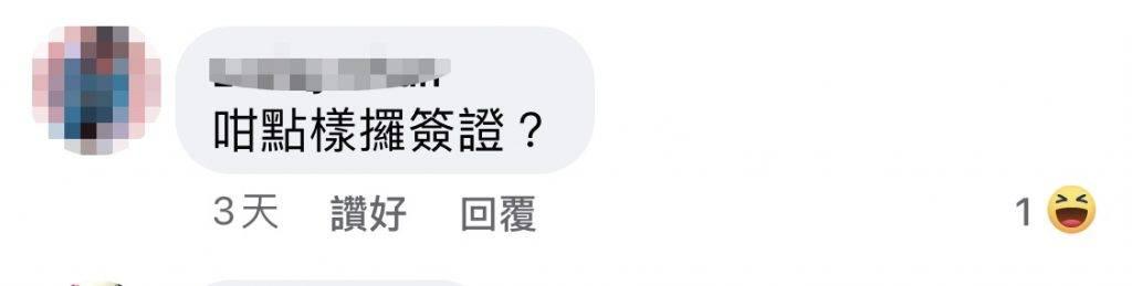 也有市區人士蠢蠢欲動想入元朗朝聖。(圖片來源:光榮冰室Facebook)