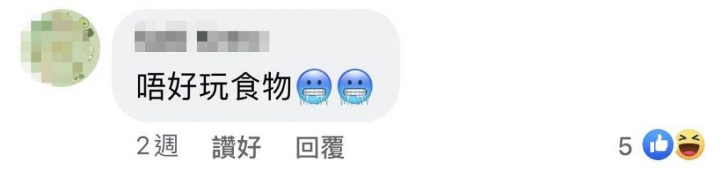糖水雄不時會在官方Facebook發佈新口味燒賣,不過不少網民覺得老闆玩食物,甚至只係以噱頭炒熱潮。(圖片來源:糖水雄Facebook)