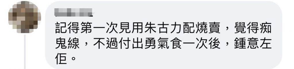 更有成員表示食完朱古力燒賣便愛上!(圖片來源:燒賣關注組Facebook)
