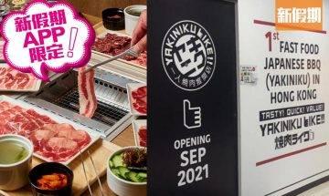 燒肉Like九龍灣分店開幕!推新張優惠$48起一人燒肉套餐:和牛+豬腩肉+牛舌 網民:攞到籌都無命食|區區搵食(新假期APP限定)