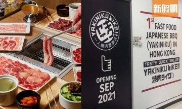 燒肉Like 9月九龍灣再開分店!$48起一人燒肉套餐:和牛+豬腩肉+牛舌 網民:攞到籌都無命食 區區搵食