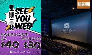 嘉禾戲院優惠 全日成人票價$30起!$70睇IMAX 全線9間戲院都有平 即睇優惠詳情 購物優惠情報